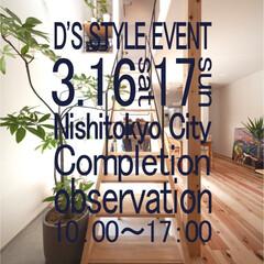 自然素材/無垢材/無垢杉の床/漆喰の壁/白い壁/外断熱/... . ~『完成現場見学会in西東京市』  …
