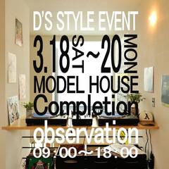ds/D´S STYLE/モデルハウス/見学会/お知らせ/イベント/... 今週末です! .  #『モデルハウス見学…(1枚目)