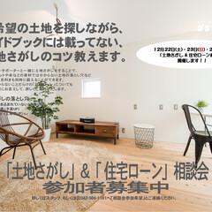 自然素材/無垢材/無垢杉の床/漆喰の壁/白い壁/モデルハウス/... . ~【土地さがし & 住宅ローン相談会…