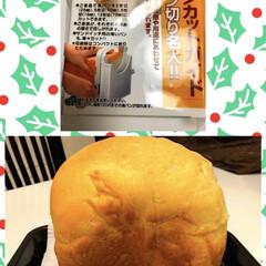 pos.009730 食パンカットガイド ベーシック SCG1(その他調理用具)を使ったクチコミ「こんばんは😊 久しぶりにミルク食パン🍞を…」