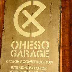 OHESO GARAGE/厚木/県央/オヘソ/リノベーション/Renovation/... 新材をエイジングし経年変化を表現しました…