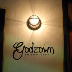 Godzown New Zeala.../ゴッズオウン/NZ/ニュージーランド料理/玉川学園前/マリンライト こだわりのマリンライトです。夜、灯りがも…