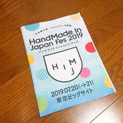 東京ビッグサイト/Handmade In Japan.../nagomiちゃんいっぱい候補に出.../nagomiちゃん/nagomiちゃんの器/nagomiちゃん作品 今日は、nagomiさん出展の「Hand…