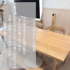 無印良品の家具/無垢材家具/無垢材の家具/無垢材/ダイニングテーブル/ダイニング/... 13年前に購入したダイニングセットは旦那…(6枚目)