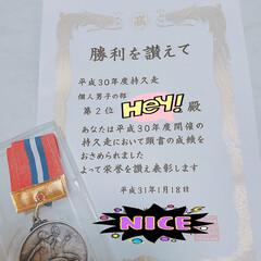 高校生男子/銀メダル/息子/持久走大会 息子が通ってる高校で昨日持久走大会があり…