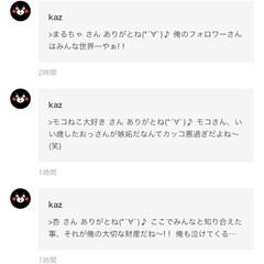 「コメント☆  リミアのアプリで削除された…」(1枚目)