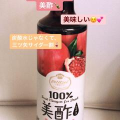 ザクロ酢/美酢 今さらながら、買ってみました☺️💕 美味…