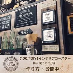 smilemind/spr20xx/SPR/男前/男前インテリア/インテリア/... 【100均DIY】 インテリアコースター…