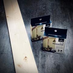 ラブリコ 1X4アジャスター ブロンズ DXB-21 LABRICO | LABRICO(棚受け)を使ったクチコミ「今回はベッド頭に ディスプレイ棚を設置計…」