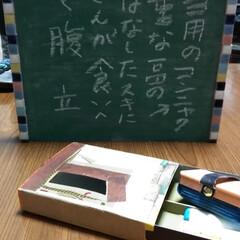 つぶやく黒板/黒板日記 聞いてー黒板。 黒板日記。