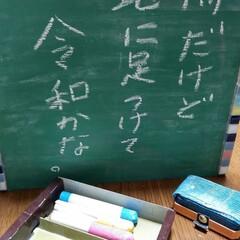 つぶやく黒板/黒板日記/春のフォト投稿キャンペーン/令和の一枚 つぶやいてみる。