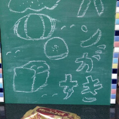 息抜き。/黒板日記。 つぶやく黒板。(1枚目)