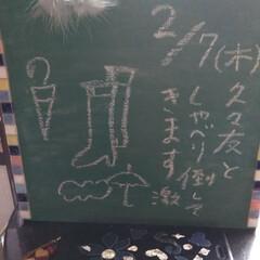 黒板日記 つぶやく黒板。 『いってらっしゃーい』 …