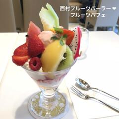フルーツパフェ/西村フルーツパーラー/スイーツ パフェというよりフルーツ盛り感いっぱいな…