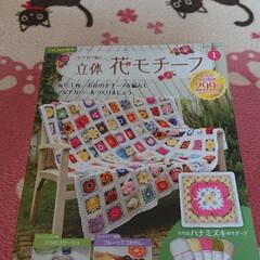編みもの/本/立体🌸モチーフ、 立体花🌸モチーフの本買っちゃいました😇