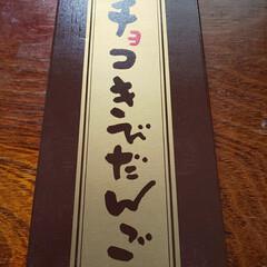 岡山土産 ラジオ体操第一第二やって……昨日から復活…