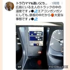 トラック/殺人級の暑さ/仮眠取れない/車中/ただ今の気温 広島にいる旦那のトラック🚚の中の気温です…(1枚目)