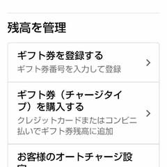 Amazonギフト券当たり/リミアで当たり/収納/ハンドメイド/LIMIA手作りし隊 私の携帯に初めてAmazonインストール…