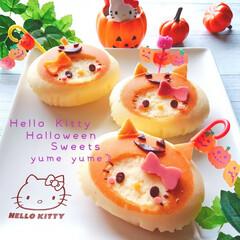 北海道チーズ蒸しケーキ/チーズケーキ/キティちゃん/サンリオ/ハロウィン/100均/... 🎵北海道チーズ蒸しケーキを使ってハロウィ…