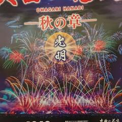 秋の章/花火大会/お祭り 夏の大曲の花火は中止でしたが、 秋はある…
