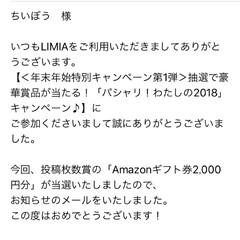 大好き/助かる/Amazonギフト券/LIMIAさん 何か、年女の当たり年かなぁ?きのせいかな…