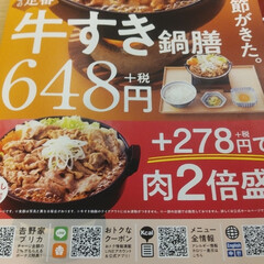 「吉野家の私は牛すき鍋膳肉2倍盛にキムチ。…」(1枚目)