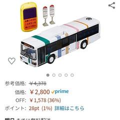 アマゾン/ミニカー/フォロー大歓迎 アマゾンで西鉄バス売ってました