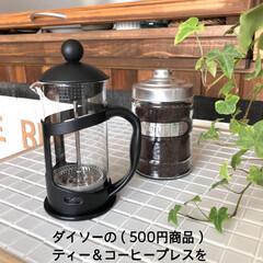 インテリア/カフェ風インテリア/カフェ風キッチン/キッチン/おうちカフェ/コーヒー/... こんばんは😊 ダイソーでお洒落アイテムを…