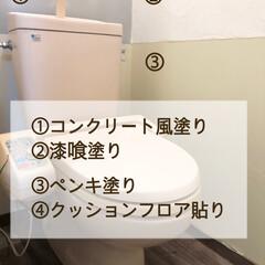 スマホ置き/セリア/クッションフロア/漆喰/コンクリート風/古材風/... トイレから失礼します🙇♀️  befo…(4枚目)