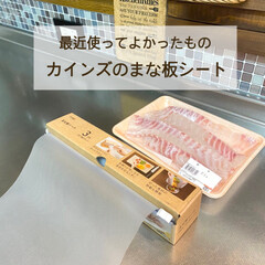 まな板/カフェ風キッチン/キッチンアイテム/便利アイテム/まな板シート/カインズ/... こんばんは˚✧₊⁎⭐︎  お肉やお魚を切…(1枚目)