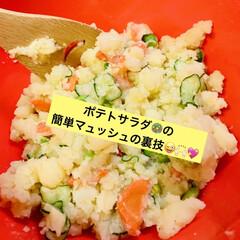 マュッシュ裏技/ポテトサラダ🥗 今夜は、ポテトサラダを作りましたよ🤗💕 …