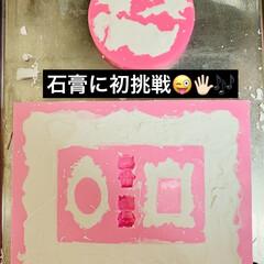 初石膏 初めて石膏に挑戦してみました〜*\(^o…