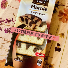 made inスペイン🇪🇸/業務スーパー/マーブルケーキ 絶対❣️おすすめケーキ  業スーのマーブ…