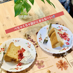 tea time☕️/シフォンケーキ 休憩Time😁✌🏻☕️  今日は、デコパ…(4枚目)
