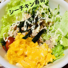 サラダ/シーチキン/寿司酢ご飯/グルメ/夕食 今夜は我が家の定番  シーチキン寿司🤞🏻…