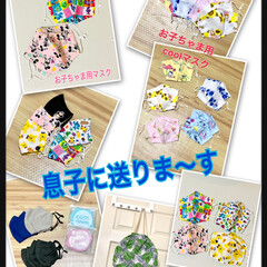 シュパット/綿素材マスク/クールマスク/ハンドメイド/100均/ダイソー/... 大阪に居る息子ファミリーに送る準備がやっ…