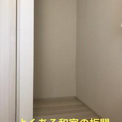 稼動棚のスリムな設置/収納 よくあるこの和室の板間に棚を作りたく、試…