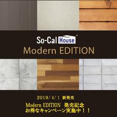 モダン建築/デザイン住宅/ソーカル/ソーカルハウス/モダンエディション/木のぬくもり/... 【So-cal House】ModanE…