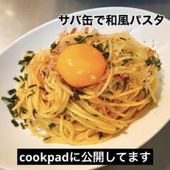 COOKPAD/お家ごはん/和風パスタ/うちの定番料理 今日の夕飯、cookpadに載せてます