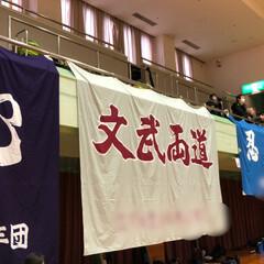「ジュニア育成強化剣道大会。」(4枚目)