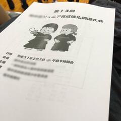 「ジュニア育成強化剣道大会。」(3枚目)