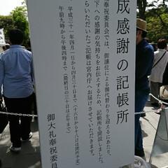 ありがとう平成/平成最後の一枚 伊勢神宮に記帳しに行ってきたー✨  すご…