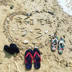 記念 沖縄の白い砂浜に、珊瑚で記念を作ったよ。…