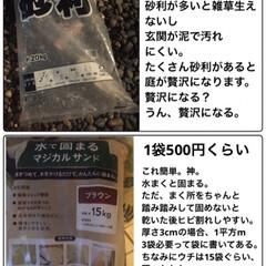 IRIS 超固まる防草砂15Kg 品番:C15-BR | アイリスオーヤマ(砂、砂利)を使ったクチコミ「中古物件なのです。 まだまだ改造途中。が…」(5枚目)