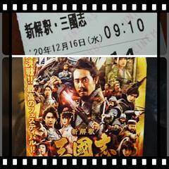三國志/映画/アボカドの白和え/アボカド/フォロー大歓迎 大掃除も ほぼ終わり 今日はのんびり映画…