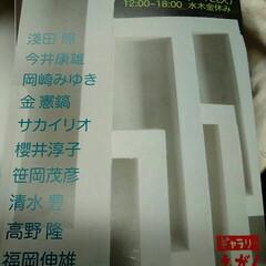 絵画展/フォロー大歓迎/おでかけ/風景/住まい/おでかけワンショット 京都のえがくさんです‼
