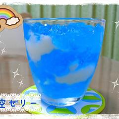 おうちカフェ/ヨーグルト/炭酸ゼリー/青空ゼリー 本日のおうちカフェ🍨 先日テレビで見た …