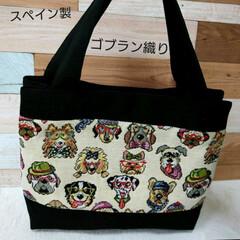 ハンドメイド/ファッション/ランチ/犬/ゴブラン織り/販売/... 横24㌢×縦18㌢×マチ8㌢  長財布の…