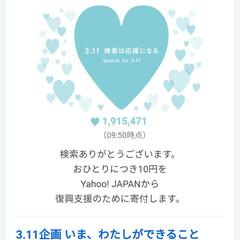 東日本大震災/Yahoo/yahoo検索/yahoo募金/3.11 去年もお知らせさせてもらいましたが、今年…