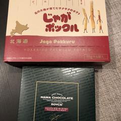 お土産/じゃがポックル/ロイズのチョコ/バレンタイン2020 だんな様からのお土産(^O^) やっぱ、…